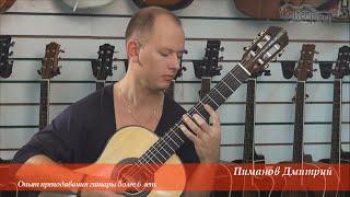 Уроки гитары в Спб Guitar First