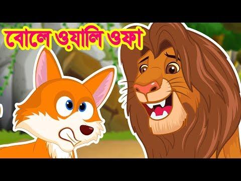 কথা বলা গুহা | শিয়াল এবং সিংহ |  বাচ্চাদের জন্য বাঙ্গালী গল্প | Bangla Stories for Kids