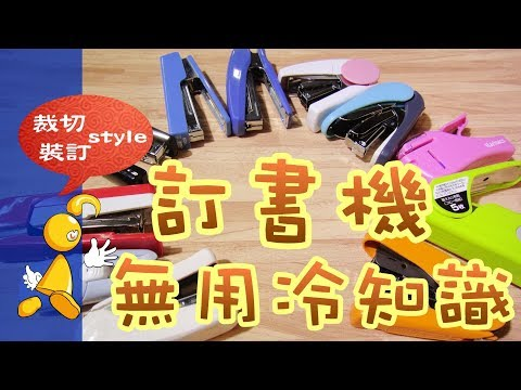 【棋樂玩文具】三種超無用の訂書機冷知識