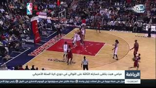 التلفزيون العربي | ميامي هيت يتلقى خسارته الثالثة على التوالي في دوري كرة السلة الأمريكي