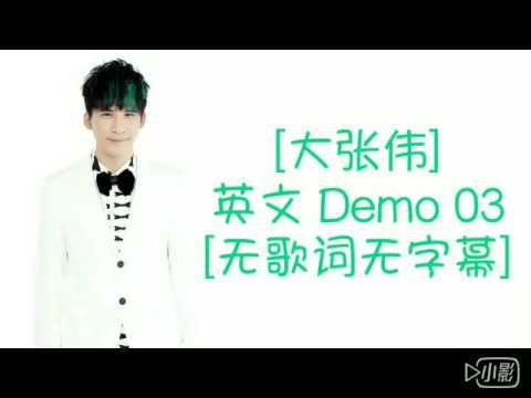 [大张伟] 未发行歌曲 英文 Demo 03 [无歌词无字幕]