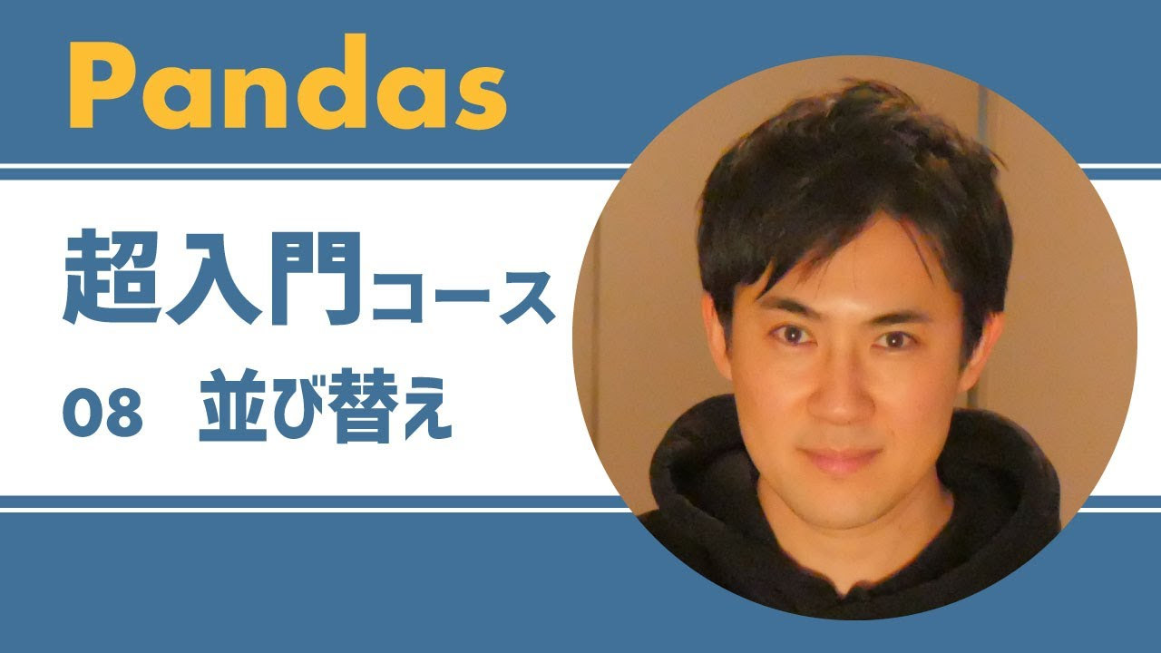 Pandas入門講座|08.データの並び替えの方法【PythonのライブラリPandas】