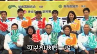 本校啦啦隊在「全港運動會」葵青區打氣片段中亮相!