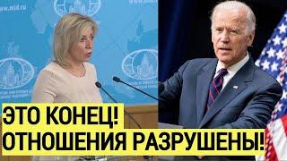 Срочно! США в ШОКЕ: Захарова ЖЕСТКО ответила на новые санкции и заявления Байдена