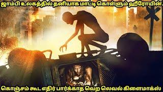 ஜாம்பியுடன் ஓர் இரவு | Tamil Dubbed | Tamil Voice Over | Hollywood Movie Story & Review in Tamil