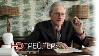Мужики, которые таскали мебель Русский трейлер '2012' HD