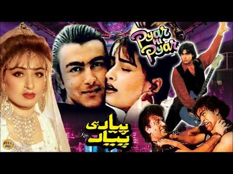 PYAR HI PYAR (1991) - OFFICIAL PAKISTANI MOVIE - REEMA KHAN & SHAAN thumbnail