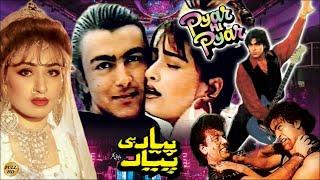 PYAR HI PYAR (1991) - OFFICIAL PAKISTANI MOVIE - REEMA KHAN & SHAAN