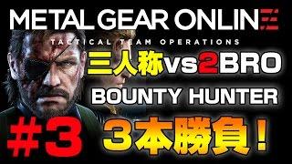 【三人称】MGOでリベンジ!BountyHunter3本勝負! #3【2BRO.】