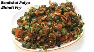 Okra/Bhindi Fry Recipe   ಬೆಂಡೆಕಾಯಿ ಪಲ್ಯ/ಫ್ರೈ   Bhindi Masala Fry Recipe in Kannada   Rekha Aduge