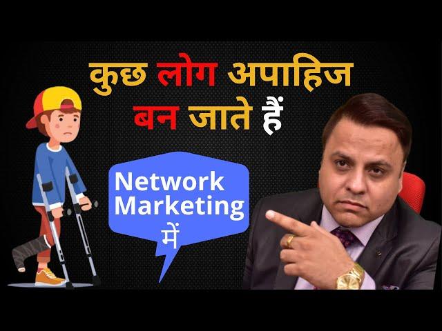 कुछ लोग अपाहिज बन जाते हैं Network Marketing में  | Jatin Arora |