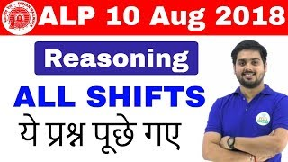 RRB ALP (10 Aug 2018, All Shifts) Reasoning Questions || Exam Analysis & Asked Questions || Day 2