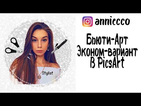 Бьюти-арт Аватарка в Picsart