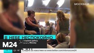 Пьяная пассажирка устроила дебош на рейсе из Доминиканы в Москву - Москва 24