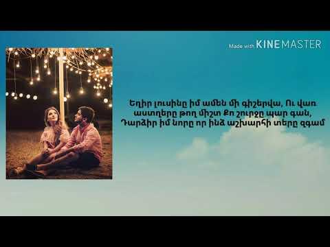 GEVORG MKRTCHYAN - UZUM EM SERS AVAZIN NKAREL(LYRICS)(KARAOKE)(NEW2019)