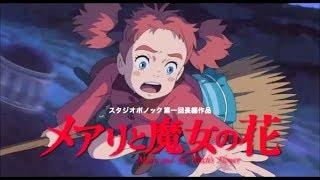 『メアリと魔女の花』TVCM|https://youtu.be/wrYW9DM-ubc 監督:米林宏...