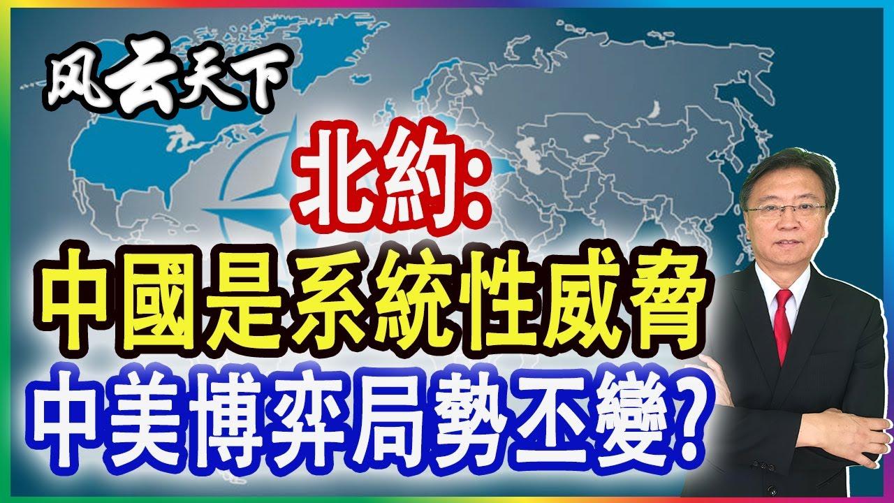 北約: 中國是系統性威脅 中美博弈局勢丕變!? 2021 0615