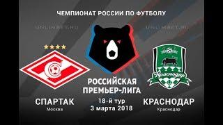 Спартак - Краснодар 03.03.2019 прогноз и ставки