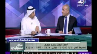 بالفيديو.. خالد المجرشي: لقاء خادم الحرمين بالبابا تواضروس للرد على متهمي السعودية بالطائفية