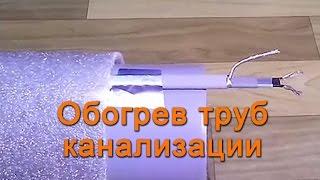 Обогрев труб канализации нагревательным саморегулируемым кабелем(Полезные ссылки: - Греющий кабель GWS 30-2cr: http://zona-tepla.ru/greyushhij-kabel-dlya-obogreva-trub-lavita-gws30-2/ - Профессиональный комплект..., 2014-12-15T06:49:15.000Z)