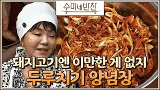 육즙과 고추장의 하모니! 수미표 ′돼지고기 두루치기′ …