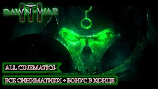 Все Синематики + Бонус ⚡️All Cutscenes - Cinematics ⚡️Warhammer 40,000: Dawn of War 3 [Rus Sub]