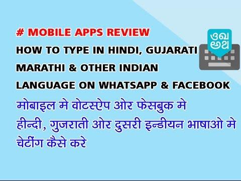 How to type in Hindi, Gujarati, Marathi & Other Indian Language on Whatsapp & Facebook in Hindi