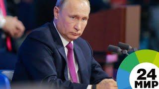 Забавные моменты пресс-конференции Путина - МИР 24