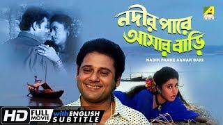 Nadir Paare Aamar Bari | Bengali Movie | English Subtitle | Tapas Paul, Satabdi Roy