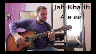 �������� ���� Jah Khalib  – А я её /Кавер/ ������