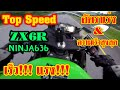 Top Speed  ZX6R Ninja636 ท่อเดิม และเข้าโค้งHi Speedที่220+ไหวมั้ย