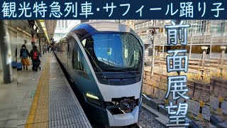 【4K前面展望】JR特急サフィール踊り子5号(新宿~伊豆急下田)