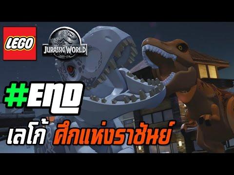 TGC | LEGO Jurassic World#END :: เลโก้ ศึกแห่งราชันย์ !!!