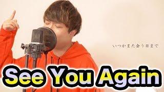 See You Againを歌ってみた【渋谷ジャパン】 thumbnail