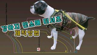 강아지 민소매 티셔츠 제작방법