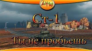 Ст-1 Ты не пробьешь ~World of Tanks~