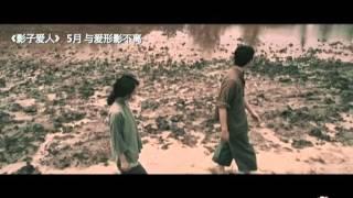 蕭敬騰 - 第六感 ( 影子愛人 主題曲 )