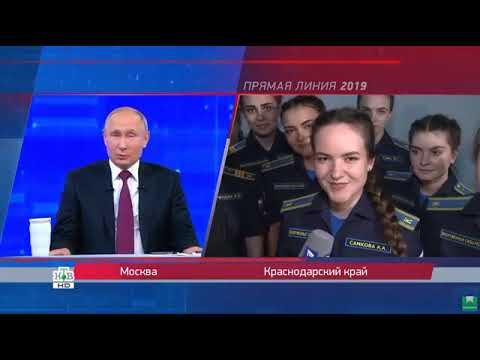 Путин разрешил девушкам летать на истребителях Прямая линия 2019
