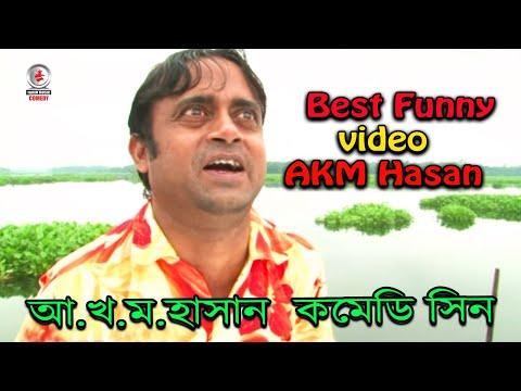 আ.খ.ম.হাসান সেরা কমেডি । Best Funny video  AKM Hasan । Fahim Music Comedy