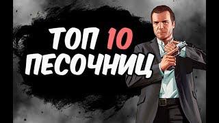 ТОП 10 ИГР ПЕСОЧНИЦ ДЛЯ СЛАБЫХ ПК 2017