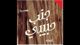 Amr Diab Ganb Habiby    عمرو دياب  جنب حبيبي كامله