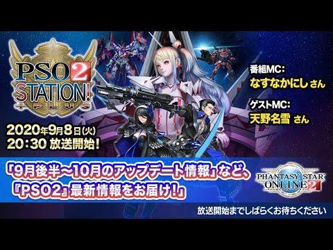 『PSO2 STATION!+』 ('20.9.8)