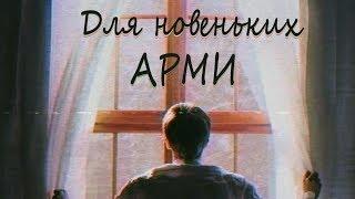 ПОДБОРКА КЛИПОВ BTS ДЛЯ НОВЕНЬКИХ АРМИ