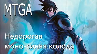 [MTG: Arena] Гайд на недорогую моно-синюю колоду (MonoU)