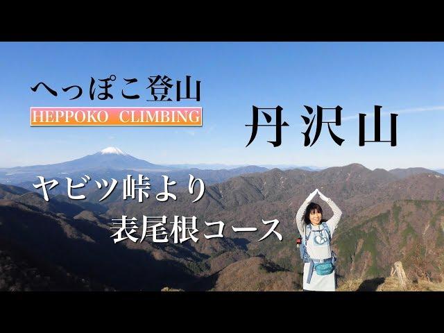 へっぽこ登山 丹沢山(神奈川県) 日本百名山 ヤビツ峠より表尾根コース(みやま山荘泊)