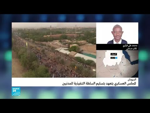 ماذا يعني أن يحتفظ المجلس العسكري بالسلطة السيادية في السودان؟  - نشر قبل 2 ساعة