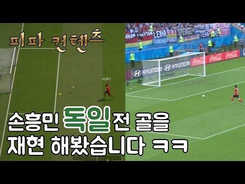 피파온라인4 러시아 월드컵 손흥민 독일전 쐐기골!!(재현 75%)