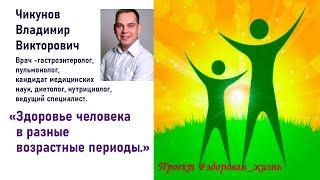 постер к видео Чикунов Владимир, Здоровье человека в разные периоды жизни.
