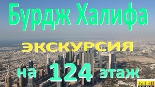 Бурдж Халифа - экскурсия на 124 этаж AT THE TOP