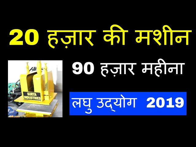 ??? ?????? 2019 | small investment manufacturing business idea | small sleeper making machine
